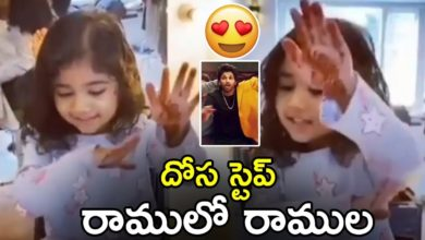 Photo of Stylishstar @alluarjun's cute daughter #AlluArha calls #RamuloRamula step as #DosaStep and imitates  #AlaVaikunthapurramuloo