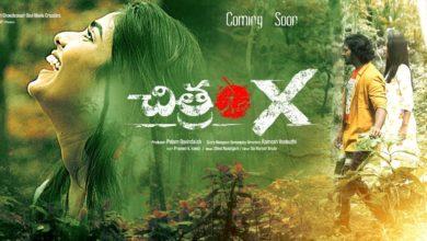 Photo of నిర్మాత రాజ్ కందుకూరి చేతులమీదుగా 'చిత్రం X' ఫస్ట్ లుక్ విడుదల