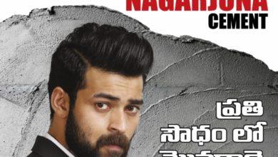 Photo of Mega Prince Varun Tej turns brand ambassador of Nagarjuna cement