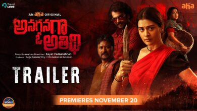 Photo of Anaganaga O Athidhi Trailer | Payal Rajput, Chaitanya Krishna | Dayal Padmanabhan | An AHA original