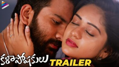 Photo of Kalaposhakulu Telugu Movie Trailer | Vishva karthikeya | Deepa | Ananth | krishnaVeni |Gemini Suresh