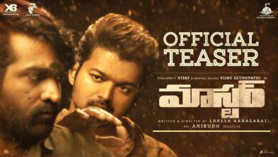 Photo of Master Official Teaser – Telugu | Thalapathy Vijay | Anirudh Ravichander | Lokesh Kanagaraj