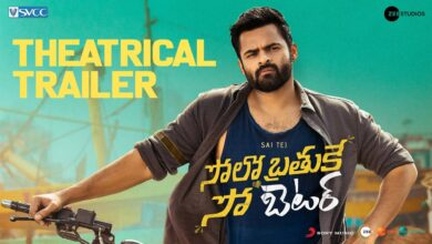 Photo of Solo Brathuke So Better | Official Trailer | Sai Tej | Nabha Natesh | Subbu | Thaman S | BVSN Prasad