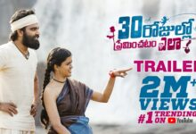 Photo of 30 Rojullo Preminchadam Ela Trailer | Pradeep Machiraju,Amritha Aiyer