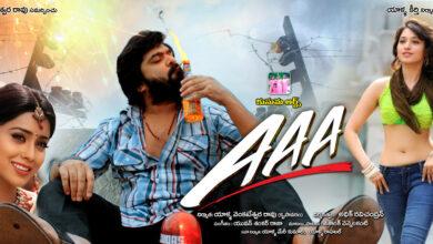 Photo of జనవరి 22న శింబు, తమన్నా, శ్రియ నటించిన 'AAA' చిత్రం విడుదల