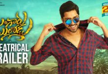 Photo of Bangaru Bullodu Theatrical Trailer | Allari Naresh, Pooja Jhaveri | Giri Palika