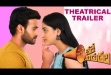 Photo of Nede Vidudala Trailer | Ram Reddy Pannala | Asif Khan | Mouryani