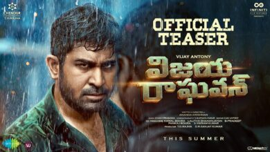 Photo of Vijaya Raghavan Telugu Teaser | Vijay Antony | Aathmika | Ananda Krishnan | Nivas K Prasanna