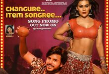 Photo of 'గల్లీరౌడీ' చిత్రంనుండి `ఛాంగురే ఐటెం సాంగురే…`సాంగ్ ప్రోమో విడుదల.