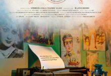 Photo of రొమాంటిక్ ఇంటెన్స్ డ్రామా గా రాబోతున్న ఫైర్ ఫ్లై ఆర్ట్స్, డార్క్ డ్రామా పిక్చర్స్ వారి చరిత కామాక్షి